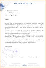 7 appreciation letter memo templates client appreciation letter sample