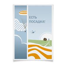 "Плакат A3(29.7x42) ""Есть посадка!"" #2211190 от Anya Kh. - <b>Printio</b>"