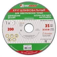 Купить <b>Круг шлифовальный ПП</b>(<b>1</b>) <b>150х20х32</b> 63С 25СМ (60 К.L ...
