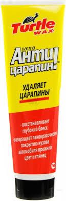 ᐉ Паста <b>Антицарапин TURTLE WAX 100 мл</b> • Купить в Киеве ...
