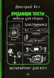 """Книга: """"Продающие тексты. <b>Модель для сборки</b>. Копирайтинг для ..."""