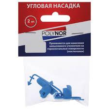 <b>Угловая насадка</b> Polynor для напыления в Москве – купить по ...