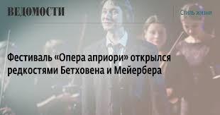 <b>Фестиваль</b> «Опера априори» открылся редкостями <b>Бетховена и</b> ...
