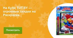 Купить <b>Раскраски BRADEX</b> в Минске онлайн в интернет ...