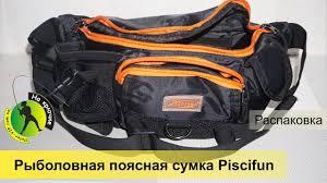 <b>Рыболовная поясная сумка</b> Piscifun из Китая за $17 обзор после ...
