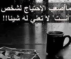 كلمات حزينة عن الحب 2020 - كلمات حزينه عن الفراق للحبيب 2020