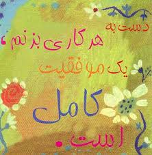 Image result for ‫جملات مثبت‬‎