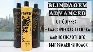 <b>BLINDAGEM</b> ADVANCED от <b>Coiffer</b> - классическая техника ...