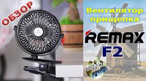 Портативный <b>вентилятор</b>-прищепка <b>Remax</b> F2 с аккумулятором ...