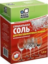 Аксессуар <b>Magic Power</b> МР-2030 <b>Соль</b> для ПММ 1.5кг в Москве по ...