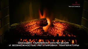 <b>Royal Flame VISION</b> 26 LED FX - YouTube