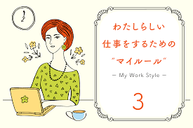 libzworkstyle(リブズワークスタイル) 働く女性のキャリアを考える workstyle マイルール 3 1