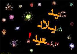 عيد ميلاد سعيد images?q=tbn:ANd9GcT