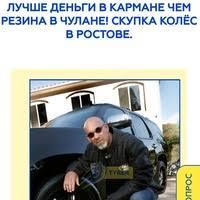 Товары Шины <b>Диски</b> Колёса бу с пробегом Ростов на Дону – 5 ...