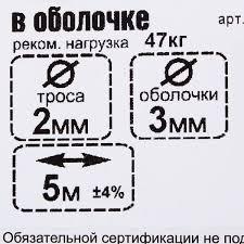 <b>Трос стальной</b> в оболочке PVC 2/3 мм 5 м, цвет цинк в Костроме ...