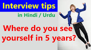 where do you see yourself in years job interview tips in hindi where do you see yourself in 5 years job interview tips in hindi urdu