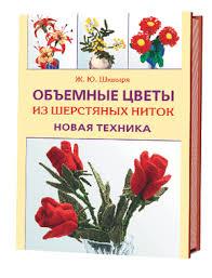 <b>Объемные</b> цветы из шерстяных ниток. Новая техника / <b>книги</b> ...