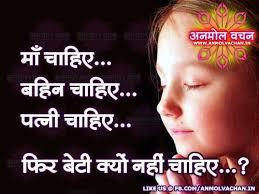 Save-Girl-Child-Slogans-in-Hindi-Image.jpg via Relatably.com