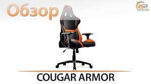 <b>COUGAR ARMOR</b> - обзор игрового <b>кресла</b> для заядлых геймеров ...