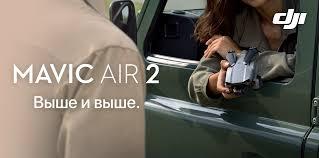 Новости - <b>Квадрокоптер DJI Mavic Air</b> 2 уже в продаже