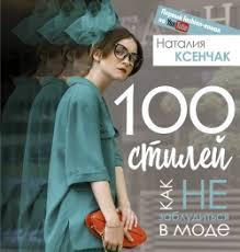 Все книги по теме Мода и стиль , купить в магазине КомБук ...