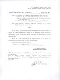 irrigation cad transfers of employees further instructions issued