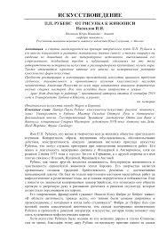 П. П. Рубенс - от рисунка к живописи – тема научной статьи по ...