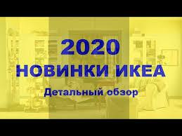 Новинки <b>ИКЕА</b> 2020! Детальный обзор - YouTube