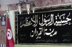 Image result for التشیع فی تونس