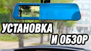 Зеркало <b>Регистратор</b> + Установка - YouTube