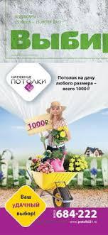 Выбирай 15 июня - 15 июля 2015 by vibirai21 Cheboksary - issuu