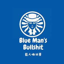 藍人喇低賽