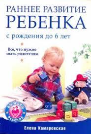 """Книга: """"<b>Раннее развитие</b> ребенка с <b>рождения</b> до 6 лет"""" - Елена ..."""