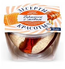 Десерты Красоты <b>Скраб для тела Питательный</b> Горшочек с медом