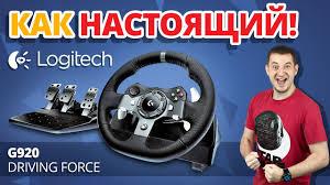 Обзор <b>Руля Logitech G920 Driving</b> Force!