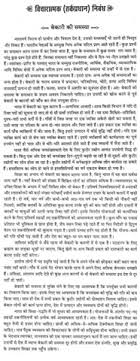 """short essay on the """"problems of unemployment"""" in hindi"""