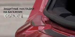 <b>Накладка</b> на <b>багажник</b> для Lada Vesta от 15 г.в. (<b>Rival</b>). Купить ...