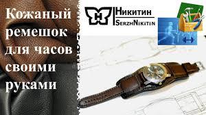 Кожаный <b>ремешок для часов</b> своими руками - YouTube