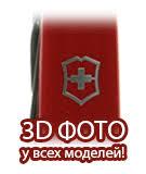 Швейцарские <b>складные ножи Victorinox</b> (Викторинокс) купить в ...