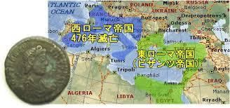 「ローマ帝国西と東」の画像検索結果