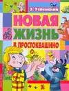 «Новая жизнь в <b>Простоквашино</b>» Успенский Эдуард Николаевич ...