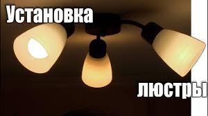 Установка трехрожковой <b>люстры</b> в Киеве 0974288408 Вызов ...