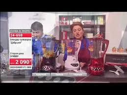 <b>Блендер суповарка Добрыня</b> 24914 24988 2606 (Copy 1) - YouTube