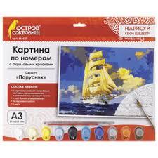 Каталог товаров бренда <b>ОСТРОВ</b> СОКРОВИЩ — купить товары ...