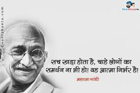 Mahatma Gandhi Quotes In Hindi Pdf - Mahatma Gandhi Quotes In ...