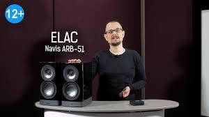 Обзор <b>активной акустики ELAC</b> Navis ARB-51 - YouTube