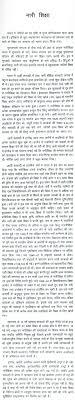 essay on women education in hindi