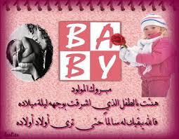 صور تهنئة بالمولود صور عبارات