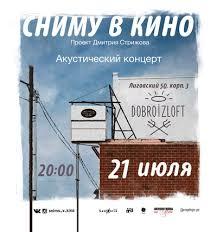 """21.07 - акустика """"СНИМУ В КИНО"""" @ DOBROIZLOFT   ВКонтакте"""