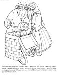 Раскраски для детей бабушка и дедушка